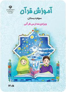 آموزش قرآن مدارس قرآنی