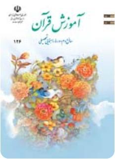 پاورپوینت درس 11 آموزش قرآن دوم راهنمایی