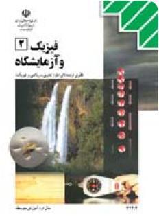 کتاب فیزیک2 با فرمت pdf