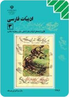 ادبیات فارسی سوم دبیرستان درس 11