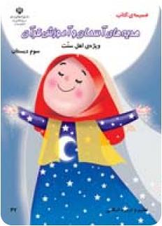هدیه های آسمان و آموزش قرآن اهل سنّت