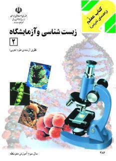 کتاب راهنمای معلم زیست شناسی