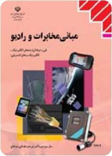 دانلود کتاب های الکترونیک فنی