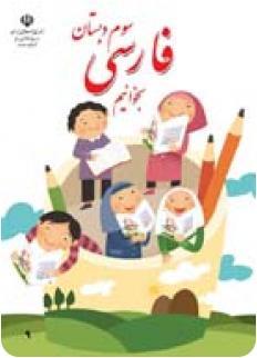فارسی بخوانیم