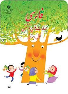 دانلود کتاب فارسی مهارت های نوشتن اول دبستان