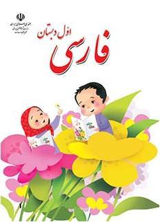 دانلود کتاب فارسی بخوانیم اول دبستان
