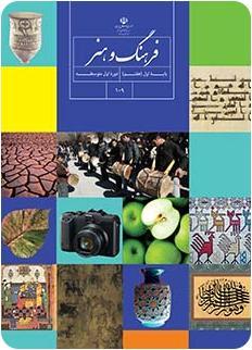 کتاب فرهنگ و هنر پایه هفتم