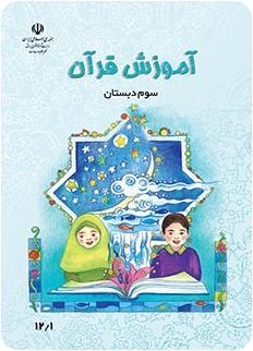 کانال تلگرام آموزش قرآن