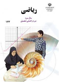 تدریس خصوصی ریاضی راهنمایی