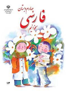 دانلود کتاب فارسی بخوانیم چهارم دبستان