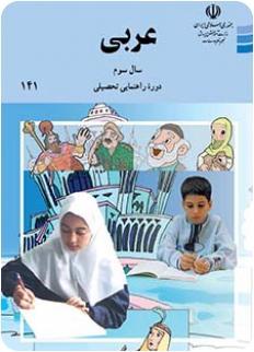 دانلود  نمونه سوال تستی عربی سوم راهنمایی