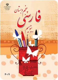 دانلود کتاب فارسی بنویسیم پنجم دبستان