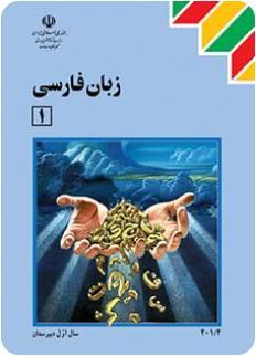 دانلود کتاب زبان فارسی سال اول دبیرستان دوره دوم