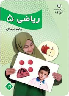 دانلود کتاب ریاضی پنجم دبستان