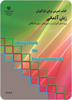 کتاب تمرین زبان آلمانی
