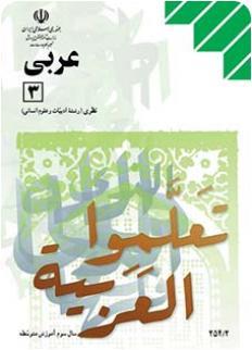 پاسخنامه امتحان نهایی عربی انسانی سوم دبیرستان 7 شهریور 94