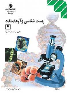سوالات زیست شناسی نهایی 93 همراه راهنمای تصحیح