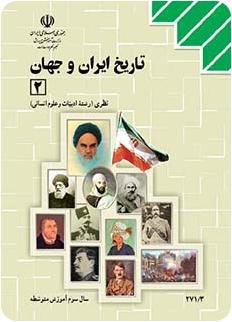 تاریخ ایران و جهان سوم رشته علوم انسانی