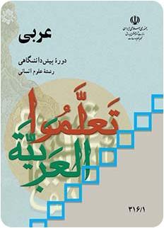 سوالات امتحان نهایی عربی پیش 7 شهریور 94 - 95