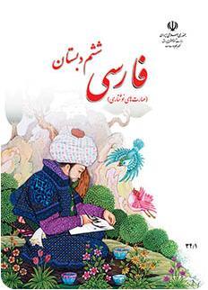 دانلود کتاب فارسی ششم