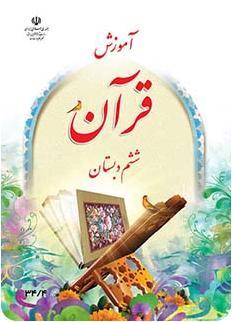 دانلود کتاب  آموزش قرآن ششم
