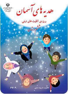 دانلود کتاب هدیه های آسمان ویژه اقلیت های دینی ششم دبستان