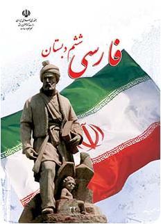 دانلود کتاب فارسی بخوانیم ششم
