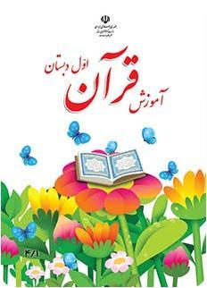 دانلود کتاب آموزش قرآن اول دبستان