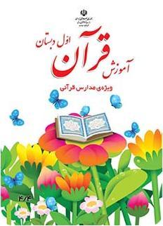 آموزش قرآن اول دبستان ویژه مدارس قرآنی