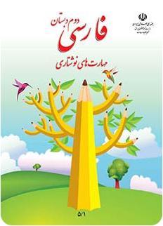 دانلود کتاب فارسی مهارت های نوشتاری دوم دبستان