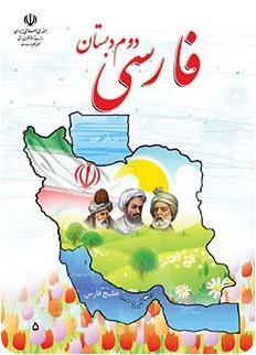 دانلود کتاب  فارسی دوم دبستان