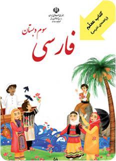 دانلود راهنمای تدریس فارسی پنجم ابتدایی