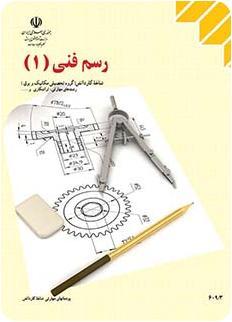 جواب حل مسائل و تمرین های رسم فنی عمومی (1)