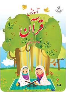 دانلود کتاب آموزش قرآن دوم دبستان