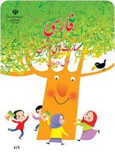 دانلود کتاب فارسی مهارت ها ی نوشتن اول دبستان