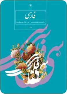 دانلود رایگان pdf نسخه نهایی کتاب فارسی پایه هشتم سال تحصیلی 94-93