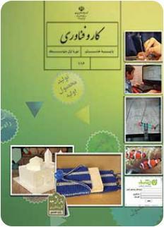 دانلود رایگان pdf نسخه نهایی کتاب کار و فناوری پایه هشتم سال تحصیلی 94-93