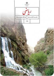 دانلود رایگان pdf نسخه نهایی کتاب ریاضی پایه هشتم سال تحصیلی 94-93