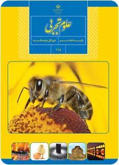 دانلود رایگان pdf کتاب علوم تجربی پایه هشتم سال تحصیلی 94-93 (نسخه نهایی)