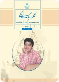 دانلود رایگان pdf کتاب تفکر و سبک زندگی ویژه پسران پایه هشتم سال تحصیلی 94-93