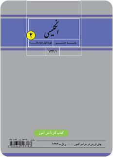 دانلود رایگان pdf کتاب کار انگلیسی پایه هشتم سال تحصیلی 94-93 (نسخه نهایی)
