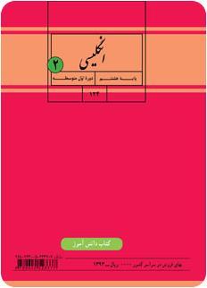 دانلود رایگان pdf کتاب انگلیسی پایه هشتم سال تحصیلی 94-93 (نسخه نهایی)