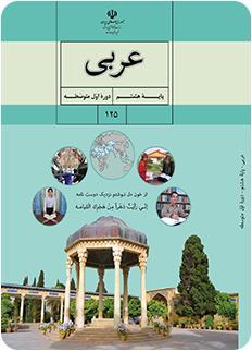 دانلود رایگان pdf نسخه نهایی کتاب عربی پایه هشتم سال تحصیلی 94-93