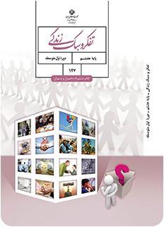 دانلود رایگان pdf کتاب تفکر و سبک زندگی پایه هشتم سال تحصیلی 94-93 (نسخه نهایی)