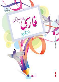 دانلود رایگان pdf فارسی چهارم دبستان مهارت های نوشتاری سال تحصیلی 94-93