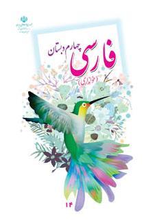 دانلود رایگان pdf فارسی خوانداری چهارم دبستان سال تحصیلی 94-93