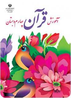 دانلود رایگان pdf نسخه نهایی کتاب آموزش قرآن چهارم دبستان سال تحصیلی 94-93