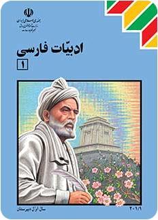 ادبیات فارسی 1