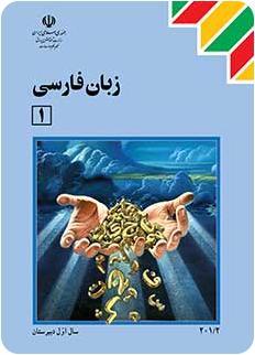 زبان فارسی 1