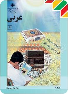 کتاب عربی (1) سال اول دبیرستان